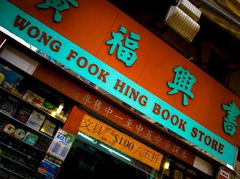 wong-fook-hing